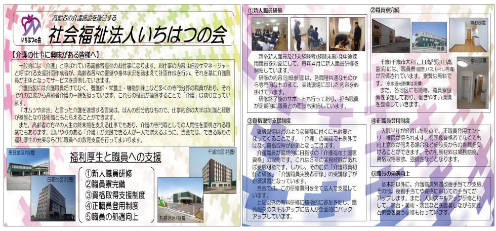 ichihatsu0819-01c