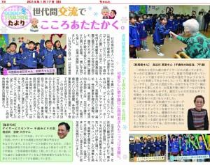 ichihatsu20140117-01