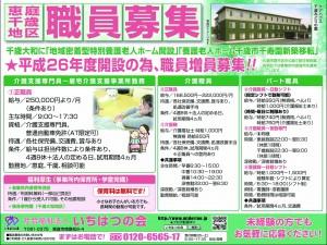 ichihatsu20140117-02
